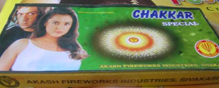 chakkar.jpg